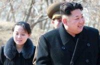 Сестра Ким Чен Ына прибыла в Южную Корею