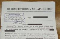У поштові скриньки жителів Чернігова розкидали листівки з погрозами позбавити субсидії за проданий на виборах голос
