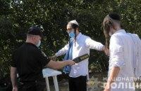 Празднование иудейского нового года в Умани происходит без нарушений, - полиция