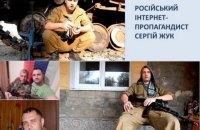 """СБУ: паблік """"Ми патріоти України"""" і """"Українська революція"""" веде бойовик """"ДНР"""""""
