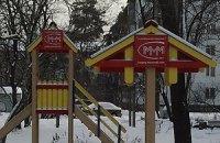 """МММ """"пиарится"""" на детских площадках"""