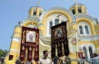 УПЦ КП призвала УПЦ МП поддержать усилия по получению томоса об автокефалии