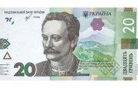 НБУ изменил дизайн 20 гривен