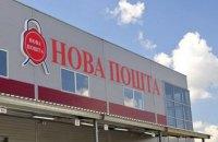 """Держпродспоживслужба передумала штрафувати """"Нову пошту"""" на 325 млн гривень"""