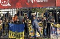 """""""Металіст"""" заявив, що """"Кривбас"""" """"перетворив гостьову трибуну в концтабір"""""""