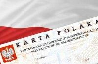 Количество выданных украинцам «карт поляка» уменьшается, - посол Украины
