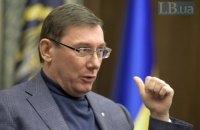 """Луценко доручив активізувати розслідування """"справи Курченка"""""""