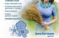 Фестиваль льону – етнокультурна подія лише за 1,5 години від Києва