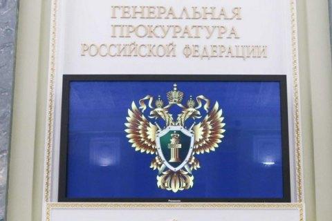 """Российская прокуратура признала Всемирный конгресс украинцев """"угрозой безопасности"""" РФ"""