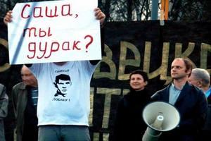"""На митинге в Минске оппозиция передала """"привет"""" Лукашенко"""