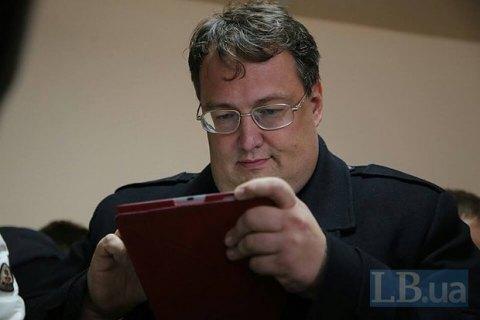 """В России завели дело на нардепа Геращенко за """"призывы к терроризму"""""""