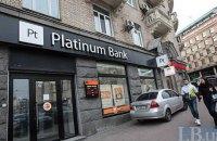 """Судьба """"Платинум Банка"""" должна решиться до 23 декабря, - СМИ"""