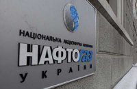 """""""Нафтогаз України"""" продовжує віддалятися від """"Газпрому"""""""