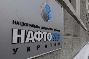 """""""Нафтогаз"""" взял в кредит у Газпромбанка $550 миллионов"""