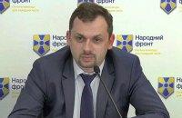 """В """"Народном фронте"""" считают позорным предоставление гражданства Григоришину"""