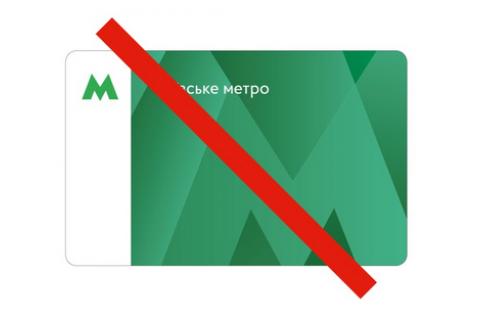 """С 1 апреля """"Киевский метрополитен"""" полностью переходит на электронные билеты"""