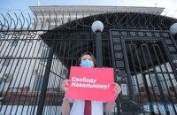 Активісти прийшли під посольство РФ у Києві, щоб підтримати Навального