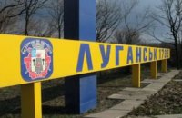 В окупованому Луганську прогримів вибух, - ЗМІ