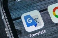 Минреинтеграции просит добавить крымско-татарский язык в Google Translate