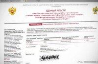 """Роскомнагляд заблокував """"архів Інтернету"""" і книгу Литвиненка"""