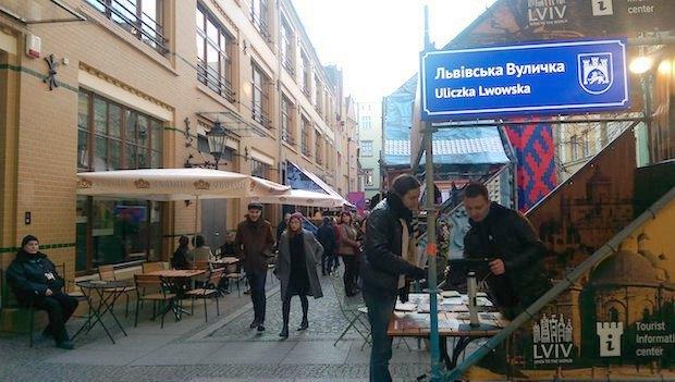 Львовская улочка во Вроцлаве