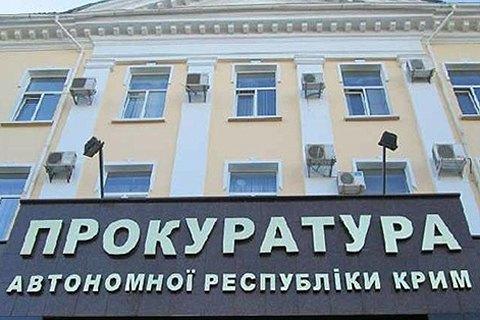 Прокуратура сообщила о подозрении в госизмене еще двум крымским депутатам