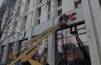 На Доме профсоюзов снова установили вывеску KFC, а потом закрыли ее черным целофаном