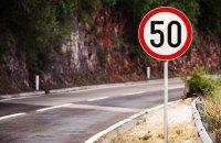 Снижение скорости до 50 км/ч вступит в силу с 1 января