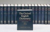 Оксфордский словарь не смог выбрать одно слово года-2020