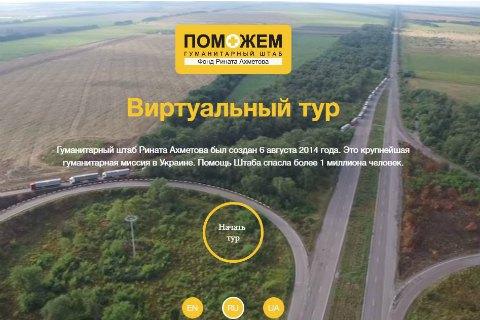 Штаб Ріната Ахметова запустив віртуальний тур