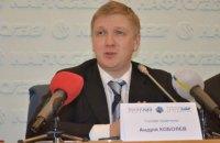 Коболев: Четыре мировые компании хотят войти в украинскую ГТС