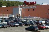 """Auchan працюватиме у Криму як """"Auchan Россия"""""""