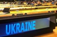 Порошенко: Україна має незаперечне право розраховувати на миротворчу місію під егідою ООН