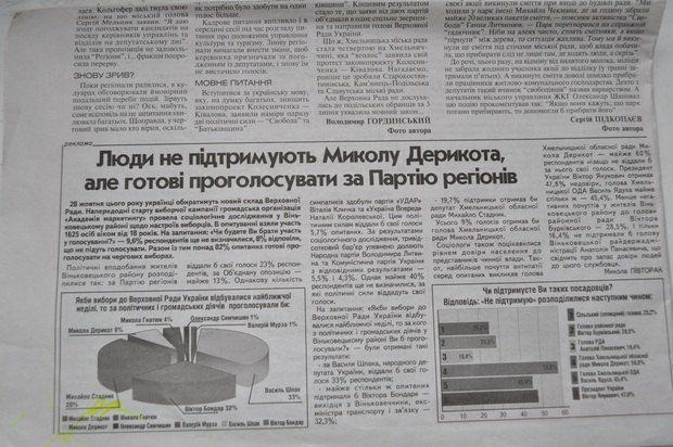 Газета Поділля_№27_5.07.2012