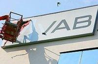 Центральний офіс VAB банку заблокували