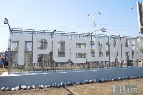 Зеленский назначил нового руководителя Деснянского района Киева