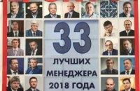 """Главу """"Киевгорстроя"""" признали одним из лучших управленцев Украины"""