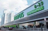 АМКУ дозволив Novus придбати торговельну мережу Billa