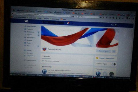 В Днепропетровской области СБУ разоблачила антиукраинского интернет-агитатора