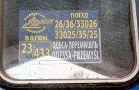 Поїзд Перемишль - Одеса збив насмерть школярку у Львівській області