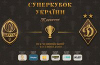 """Програш """"Шахтаря"""" в півфіналі Ліги Європи затвердив дату проведення матчу Суперкубка України"""