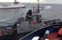 ГПУ показала реконструкцию атаки на украинские суда в Керченском проливе