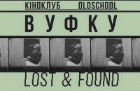У Довженко-Центрі покажуть українські кінохіти 1930-х