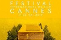 Объявлена программа 69-го Каннского кинофестиваля (обновлено)