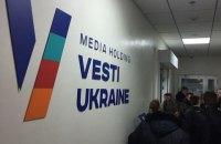 """Співробітники АРМА прийшли в медіахолдинг """"Вести"""" (оновлено)"""