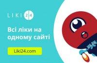 Як замовити ліки онлайн з доставкою додому за допомогою сервісу Liki24.com