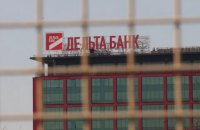 Задолжавшая Дельта банку 3,6 млрд гривен компания ликвидировалась