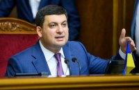 Гройсман заявил о росте поступлений на 70-80 млн грн в сутки за счет борьбы с контрабандой
