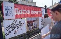 Возле КСУ прошла акция протеста против возможной отмены декоммунизации