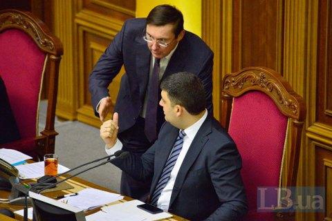 БПП рассматривает кандидатуру Луценко на должность премьера
